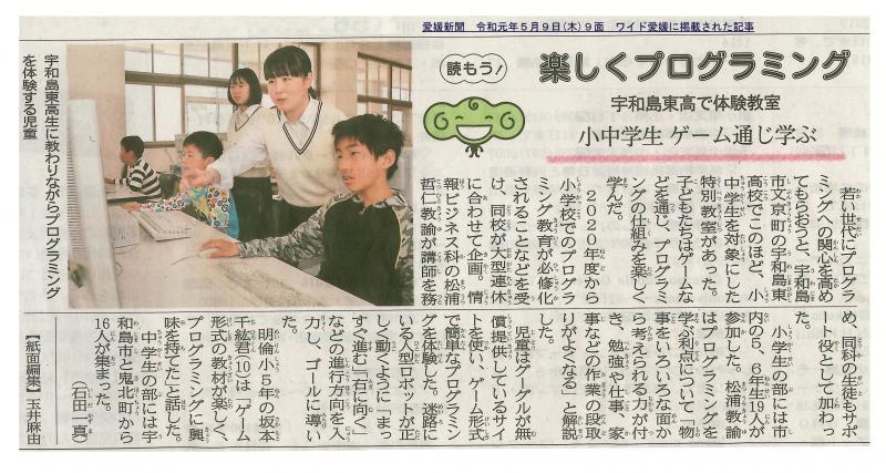 プログラミング教室(R1/5/2開催)のR1/5/9付愛媛新聞記事